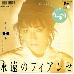 kamada eiko / 永遠のフィアンセ dans Funk & Autres