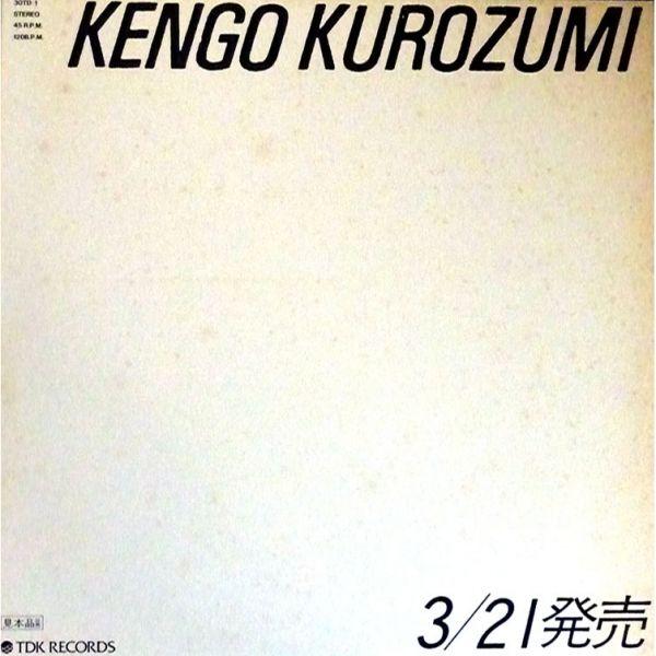 KENGO KUROZUMI - JUGGLER dans Funk & Autres jugglercwshiroinatsu