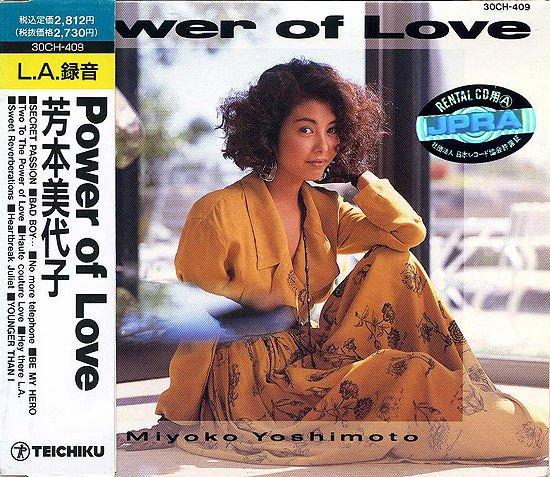 MIYOKO YOSHIMOTO - YOUNGER THAN I dans Funk & Autres poweroflovemiyokoyoshimoto