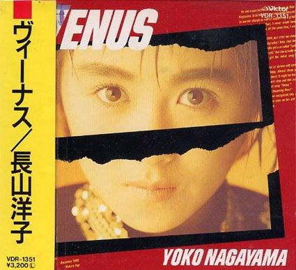 YOKO NAGAYAMA -Two Of Hearts dans Funk & Autres venus1986